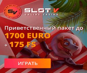 бонусы slot v