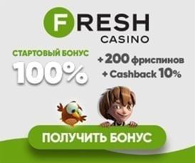 Бонусы fresh casino